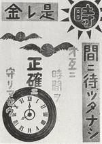 Toki_no_kinenbi_poster