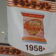 チキンラーメンの旗!