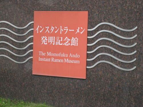 記念館の記念写真!